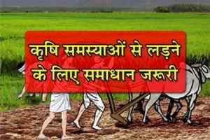 कृषि समस्याओं से लड़ने के लिए समाधान जरूरी