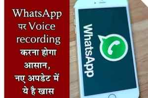 WhatsApp पर वॉयस रिकॉर्ड करना होगा आसान, नए अपडेट में ये है खास