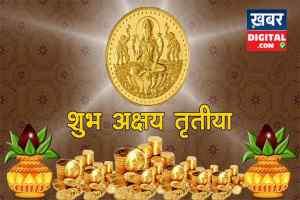 Akshaya Tritiya Special : जीवन की सीख देते पर्व