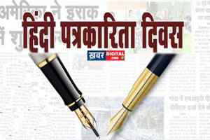 'उदन्त मार्तण्ड' की परम्परा निभाता हिन्दी पत्रकारिता