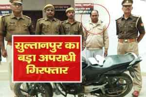 सुल्तानपुर का बड़ा अपराधी गिरफ्तार, थानाध्यक्ष ने किया खुलासा