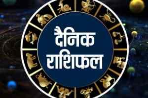 आपके सितारे - आज का राशिफल जानिए पं. राजेश दुबे से