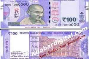 100 रुपए का नया नोट जेब तक पहुंचने में लगेगा टाइम, ये है वजह