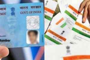 PAN Card और Aadhaar Card को लिंक करने का ये आदेश जारी