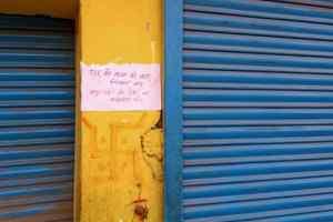 करखाना,दुकान बन्द करने का लिया निर्णय