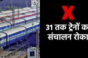 सरकार का बड़ा फैसला : 31 तक सभी ट्रेनों और बसों का संचालन रोका