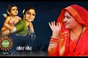Rimahi Lok Swar : रिमहि लोक स्वर में देखिए दादी-नानी के लोक गीतों की पूरी लिस्ट
